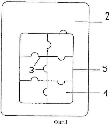 Способ высечки составных частей пазла (мозаичного изображения) из цельного изображения