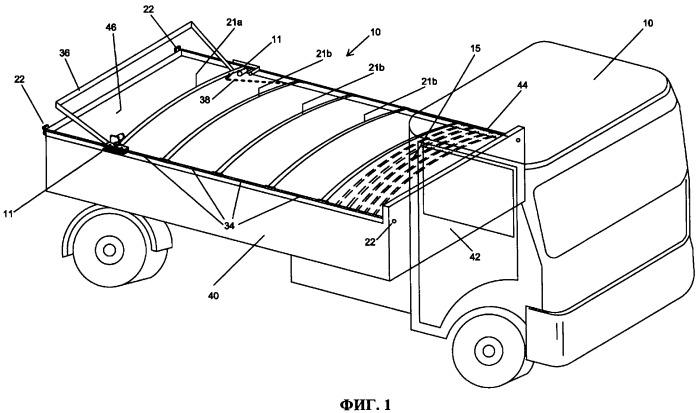 Устройство для открывания и закрывания тентов, применяемых для закрытия кузовов промышленных, сельскохозяйственных и аналогичных транспортных средств