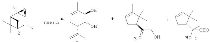 Способ получения 3-метил-6-(проп-1-ен-2-ил)циклогекс-3-ен-1,2-диола
