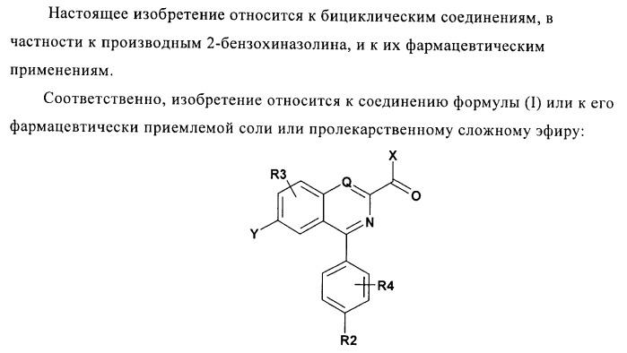 Производные бензохиназолина и их применение для лечения костных нарушений