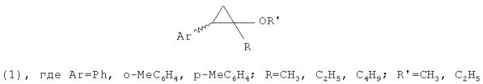 Способ получения 1-алкил-1-алкокси-2-арилциклопропанов