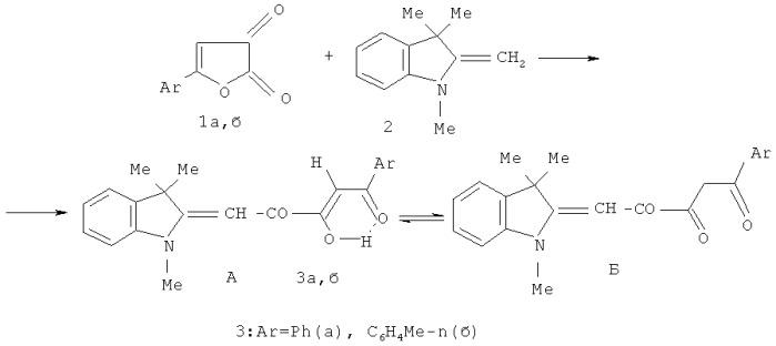 (3z)-4-арил-гидрокси-1-(1,3,3-триметилиндолин-2-илиден)бут-3-ен-2-оны и способ их получения