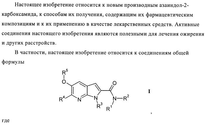 Производные азаиндол-2-карбоксамида