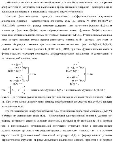 Способ избирательного логического дифференцирования d*/dn позиционных аналоговых сигналов ±[mj]f(2n) с учетом их логического знака m(±) и функциональная структура для его реализации (варианты русской логики)
