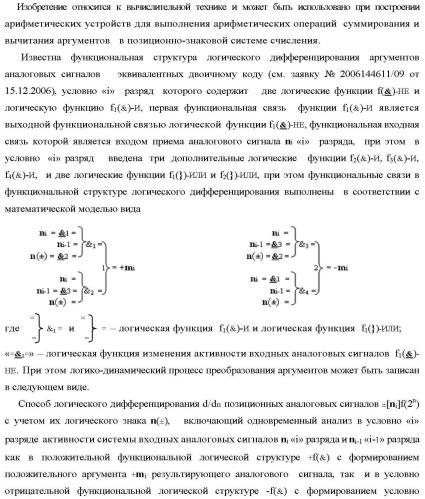 Способ преобразования позиционно-знаковых аргументов ±[nj]f(+/-) в структуру аргументов ±[nj]f(+/-)min с минимизированным числом активных аргументов и функциональная структура для его реализации (варианты русской логики)