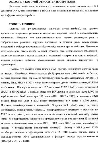 Соединения, связывающие bir домены iap