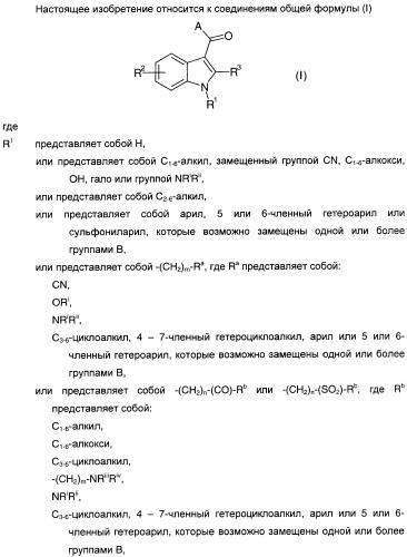 Производные индол-3-ил-карбонил-пиперидина и пиперазина