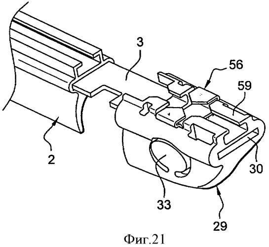 Фиксирующее устройство между очищающим лезвием и держателем щетки стеклоочистителя
