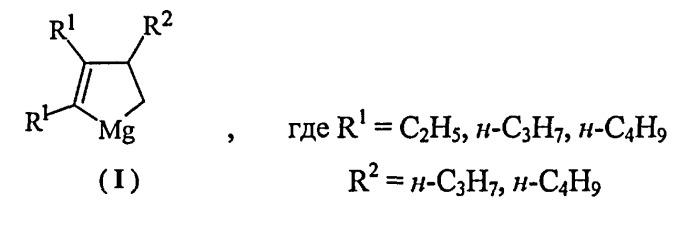 Способ получения 2,3,4-триалкилмагнезациклопент-2-енов