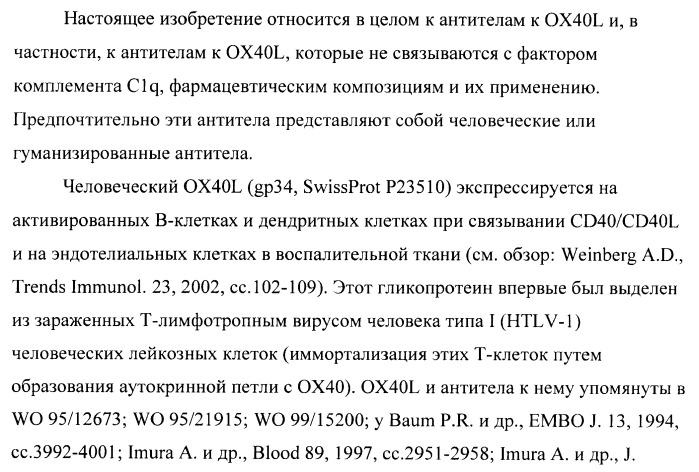 Антитела к ox40l