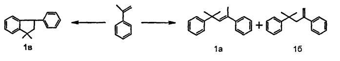 Способ совместного получения линейных и циклических гомо- и содимеров стирола и альфа-метилстирола