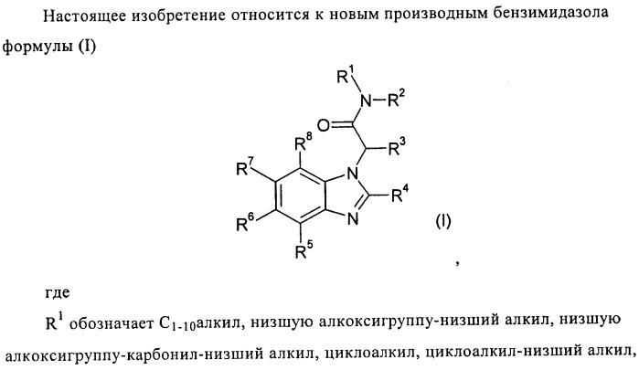 Производные бензимидазола, методы их получения, применение их в качестве агонистов фарнезоид-х-рецептора (fxr) и содержащие их фармацевтические препараты