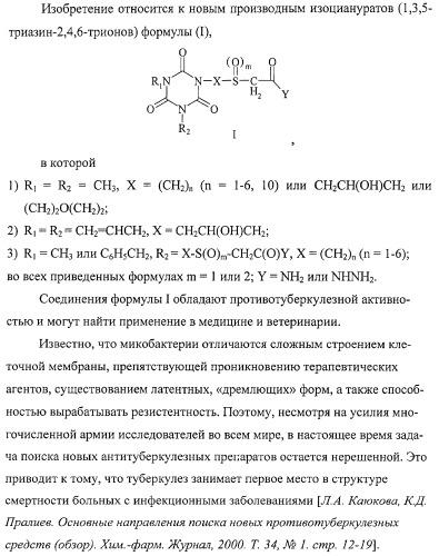 Изоцианураты, обладающие противотуберкулезной активностью
