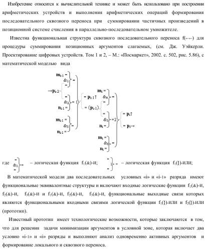 """Функциональная структура последовательных сквозных переносов fj+1(  )+ и fj(  )+ условно """"i"""" """"зоны формирования"""" для корректировки результирующей суммы предварительного суммирования активных аргументов множимого [mj]f(2n) позиционного формата в параллельно-последовательном умножителе f ( ) (варианты)"""