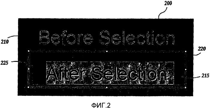 Полупрозрачное подсвечивание выбранных объектов в электронных документах