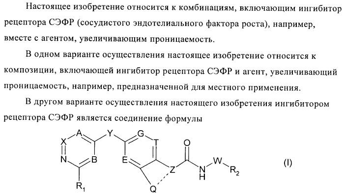 Комбинации, включающие ингибитор рецептора сэфр (сосудистого эндотелиального фактора роста) и агент, увеличивающий проницаемость