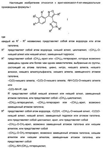Производные арил-изоксазол-4-ил-имидазола