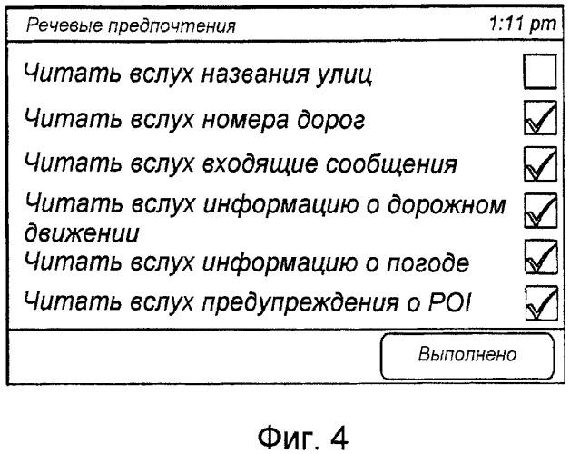Устройство для выполнения речевого воспроизведения текста и способ для него