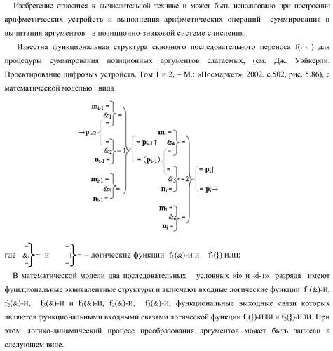 Способ активизации аргумента (0j+1 )i аналогового сигнала условно «j+1» разряда и аргумента (0j )i аналогового сигнала условно «j» разряда сквозного последовательного переноса f1,2(  )±0 для преобразования структуры позиционно-знаковых аргументов ±[nj]f(+/-) аналоговых сигналов в условной «i» «зоне минимизации» в минимизированную позиционно-знаковую структуру ±[nj]f(+/-)min аналоговых сигналов и функциональная структура для его реализации (варианты русской логики)