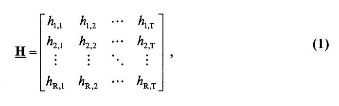 Получение и обратная связь матрицы управления передачей