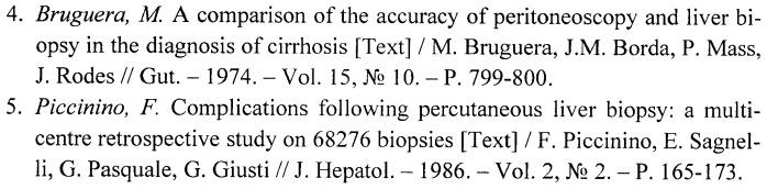 Способ неинвазивного определения стадии фиброза печени у пациентов с хроническим вирусным гепатитом