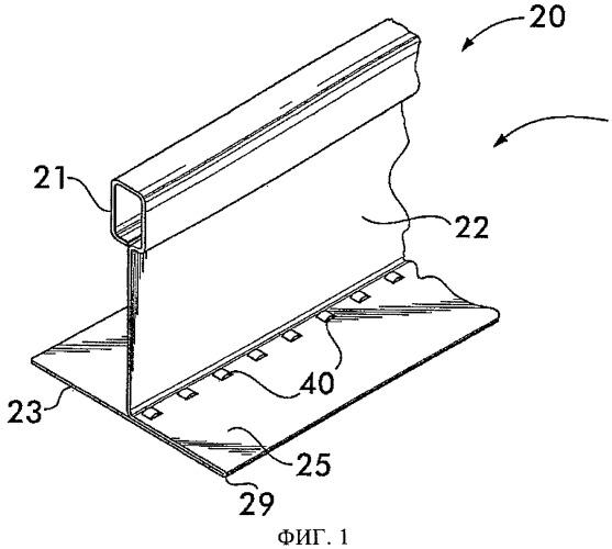 Одностенчатая балка для панельного подвесного потолка