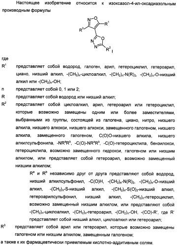Производные арил-изоксазоло-4-ил-оксадиазола