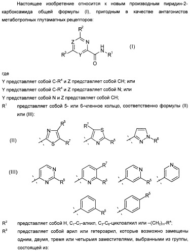 Пиридин- или пиримидин-2-карбоксамидные производные
