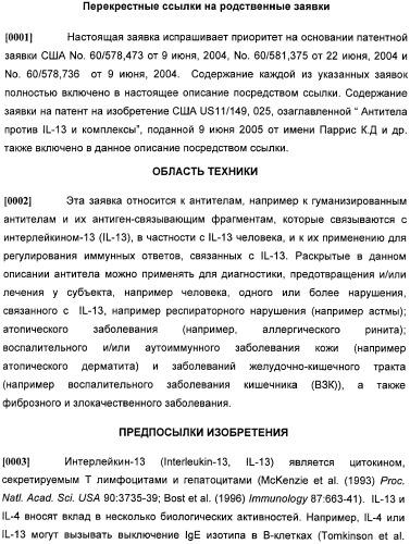 Антитела против интерлейкина-13 человека и их применение