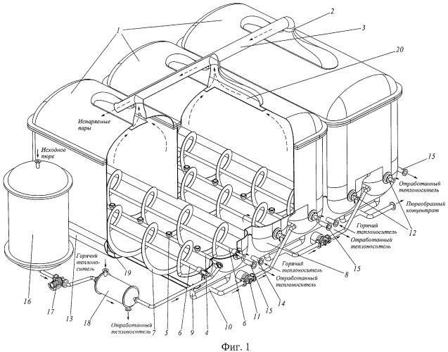 Секционный вакуум-выпарной аппарат