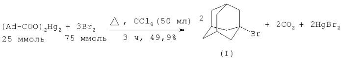 Способ получения 1-бромадамантана
