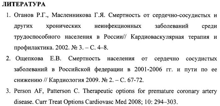 Способ неинвазивного количественного определения миокардиального кровотока для выявления коронарной недостаточности