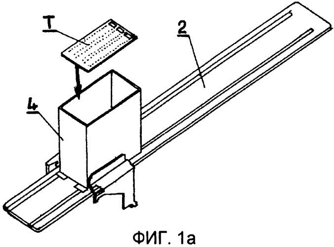 Автоматическое загрузочно-разгрузочное устройство для печатных подложек в принтере