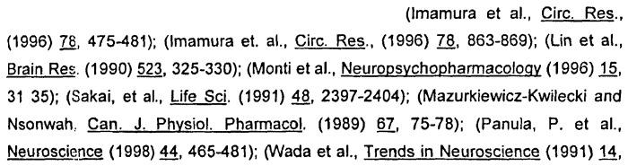 Тозилатная соль терапевтического соединения и ее фармацевтические композиции