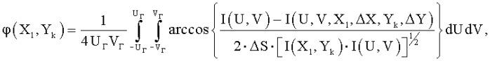 Способ анализа волнового фронта светового поля