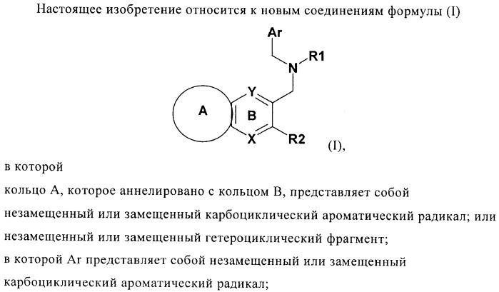 Бициклические производные в качестве ингибиторов сетр