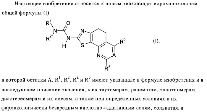 Тиазолилдигидрохиназолины
