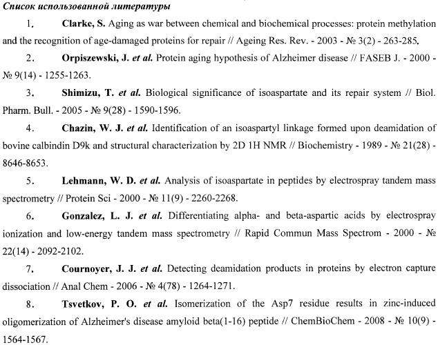 Способ идентификации изомеризованного аспартата в бета-амилоиде
