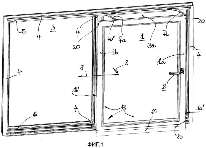 Система фурнитуры для отставляемых сдвижных створок
