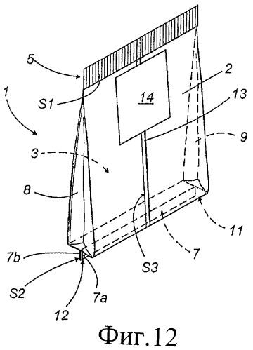 Однополостный фильтровальный пакетик для завариваемых продуктов