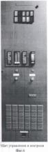 """Учебный тренажерный комплекс """"автоматическое регулирование и теплотехнический контроль"""""""