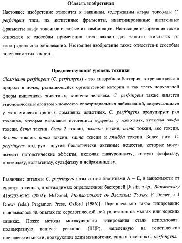 Вакцина альфа токсоида с.perfringens