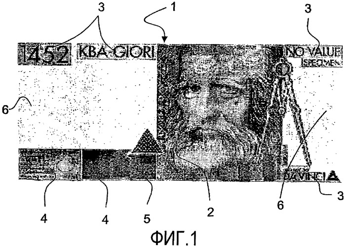 Способ изготовления защищенных от подделки бумаг, печатная машина металлографской печати для осуществления упомянутого способа и защищенная от подделки бумага, изготавливаемая согласно упомянутому способу
