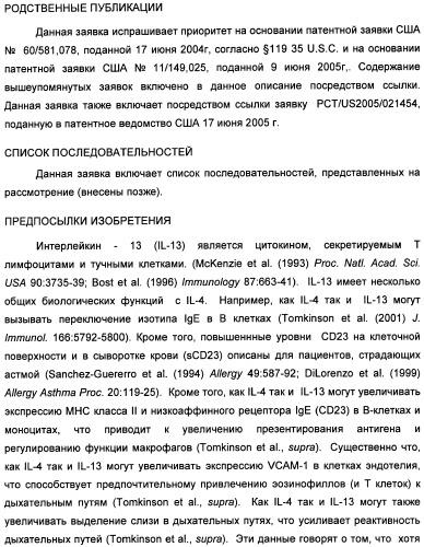 Il-13 связывающие агенты