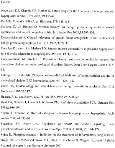Ингибиторы фдэ и их комбинации для лечения урологических расстройств