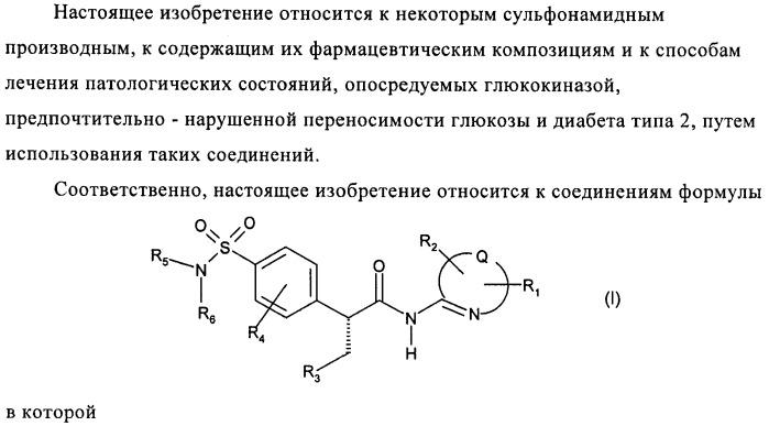 Производные 3-циклил-2-(4-сульфамоилфенил)-n-циклилпропионамида, применимые для лечения нарушенной переносимости глюкозы и диабета