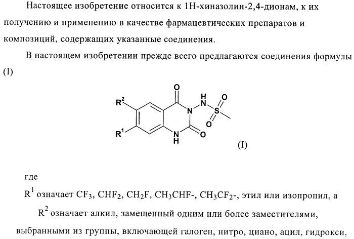 1н-хиназолин-2,4-дионы