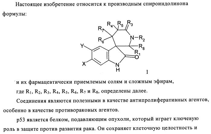 Производные спироиндолинона
