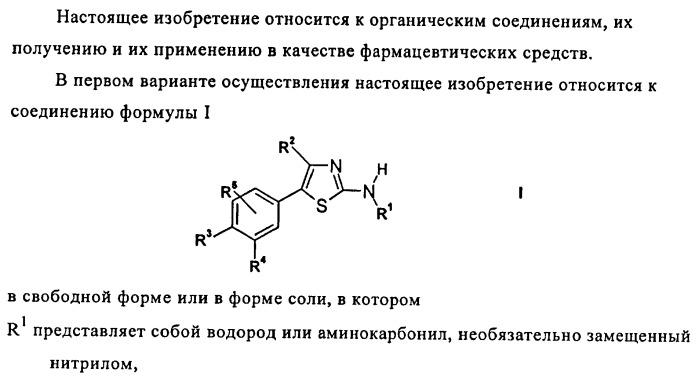 Производные 5-фенилтиазола и их применение в качестве ингибиторов рi3 киназы