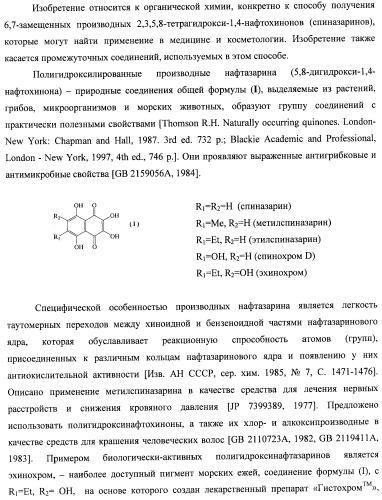 Способ получения 6,7-замещенных 2,3,5,8-тетрагидрокси-1,4-нафтохинонов (спиназаринов) и промежуточные соединения, используемые в этом способе